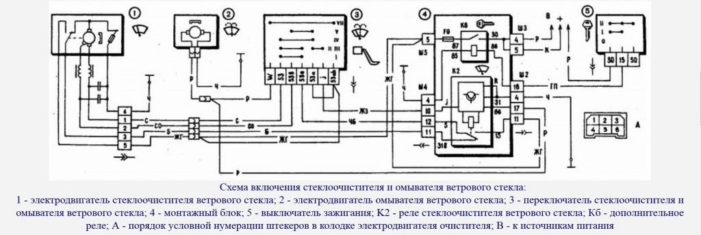 Схема стеклоочистителя ВАЗ 2110