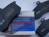 Комплект оригинальных тормозных колодок переднего тормоза