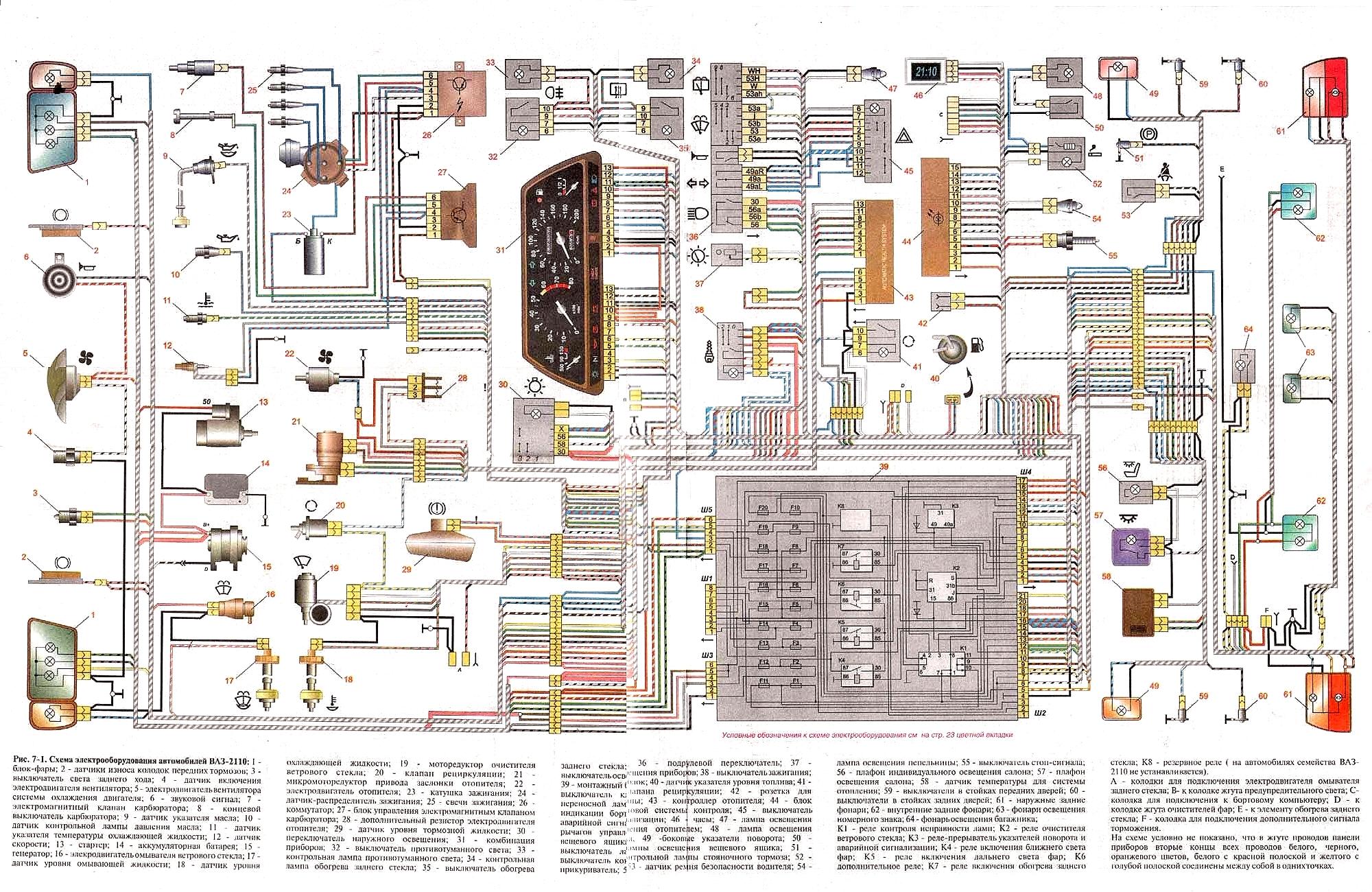 Фото №20 - схема электропроводки ВАЗ 2110