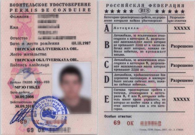 Бумажное водительское удостоверение