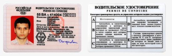 Комбинированное водительское удостоверение