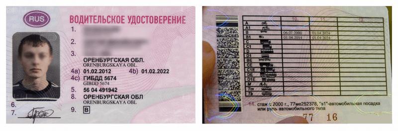 Расшифровка категорий водительских прав в удостоверении нового образца