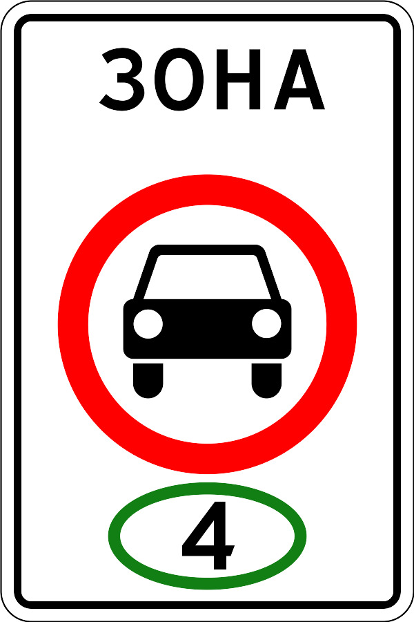 Начало зоны ограничения экологического класса транспортных средств