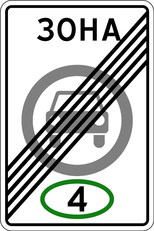 Конец зоны ограничения экологического класса транспортных средств