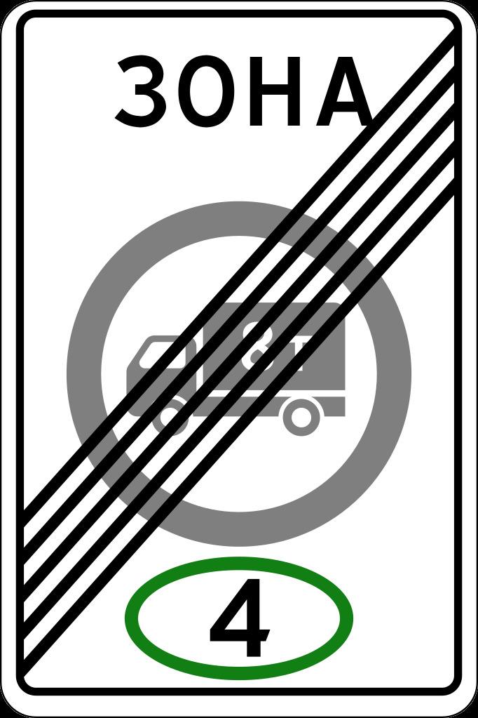 Конец зоны ограничения экологического класса грузовых транспортных средств