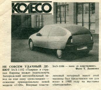 Заметка о ЗАЗ-1106