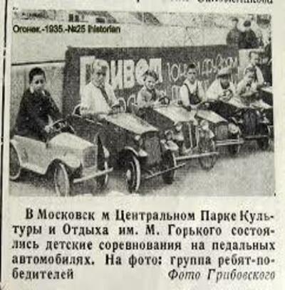Вырезка из газеты «Огонёк»