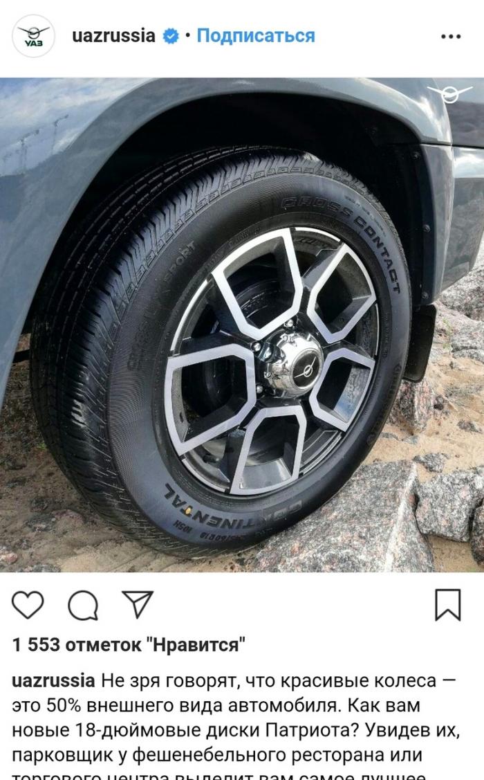 Колесо УАЗ Патриот