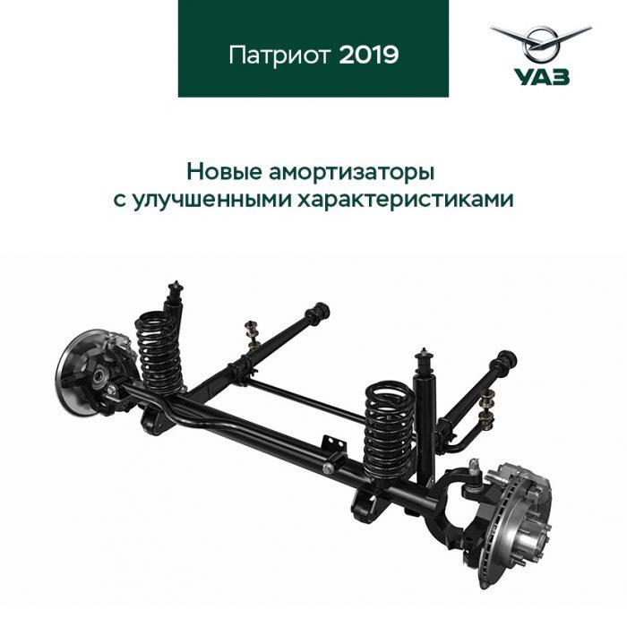 Амортизаторы УАЗ Патриот 2019 Пикап